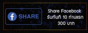 share-facebook-300